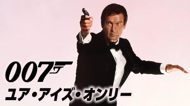 007/ユア・アイズ・オンリー 映画無料視聴フル動画(字幕/吹替)!あらすじキャスト感想評価も