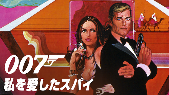007/私を愛したスパイ|映画無料視聴フル動画(字幕/吹替)!あらすじキャスト感想評価も