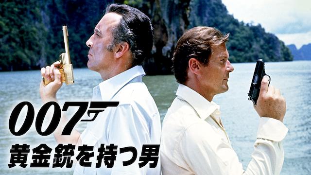 007/黄金銃を持つ男|映画無料視聴フル動画(字幕/吹替)!あらすじキャスト感想評価も