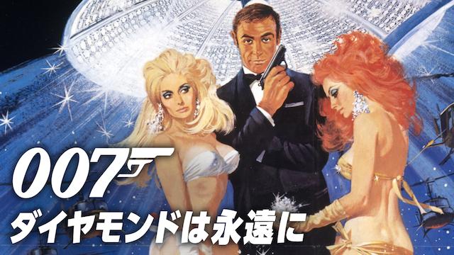 007/ダイヤモンドは永遠に|映画無料視聴フル動画(字幕/吹替)!あらすじキャスト感想評価も