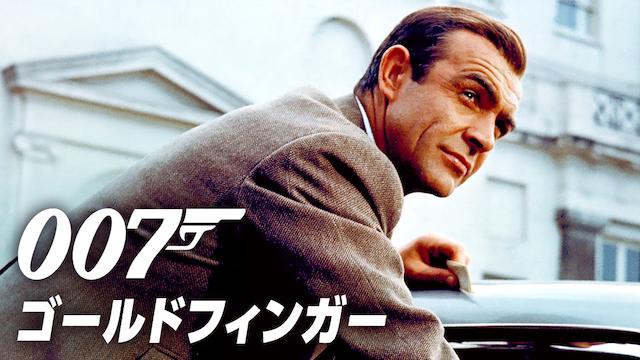 007/ゴールドフィンガー|映画無料視聴フル動画(字幕/吹替)!あらすじキャスト感想評価も
