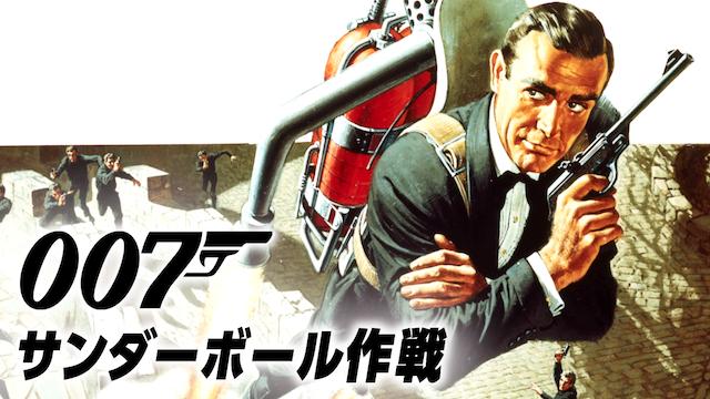 007/サンダーボール作戦|映画無料視聴フル動画(字幕/吹替)!あらすじキャスト感想評価も