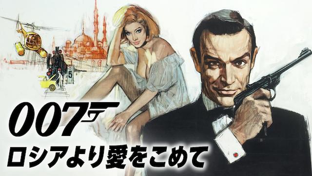 007/ロシアより愛をこめて 映画無料視聴フル動画(字幕/吹替)!あらすじキャスト感想評価も