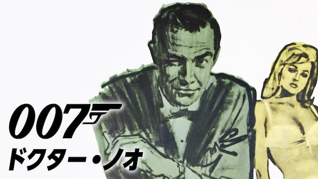 007/ドクター・ノオ 映画無料視聴フル動画(字幕/吹替)!あらすじキャスト感想評価も
