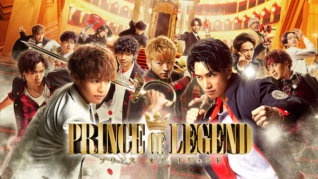 PRINCE OF LEGEND 映画無料視聴フル動画!脱Pandora/Dailymotion!