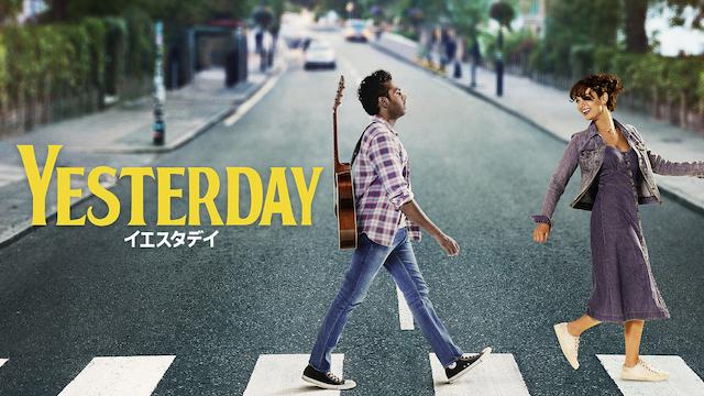 イエスタデイ(2019)|映画無料視聴フル動画(字幕/吹替)!エドシーラン出演!