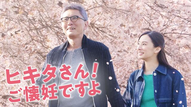 ヒキタさん! ご懐妊ですよ|映画無料視聴フル動画!脱Pandora/Dailymotion!