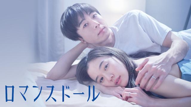 ロマンスドール|映画無料視聴フル動画!pandora/dailymotionで見れる?