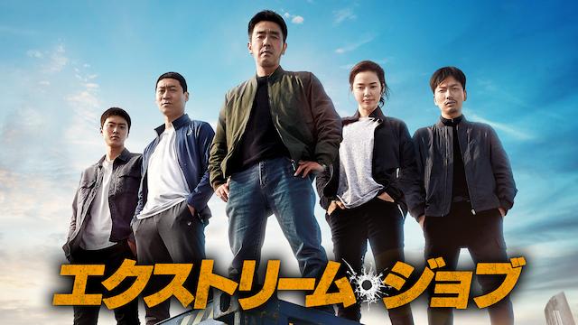 エクストリームジョブ 韓国映画無料視聴フル動画!脱DVDレンタル!