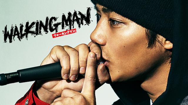 WALKING MAN|映画無料視聴フル動画!脱Pandora/Dailymotion!