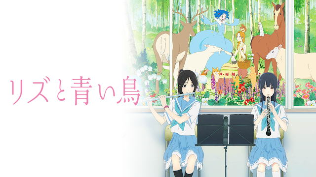 リズと青い鳥(映画)無料動画フル視聴!脱Pandora/Dailymotion!