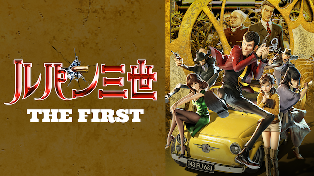 ルパン三世THE FIRST(映画)無料動画配信フル視聴!