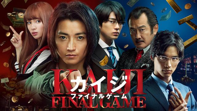 カイジファイナルゲーム|映画無料視聴フル動画!脱DVDレンタル!