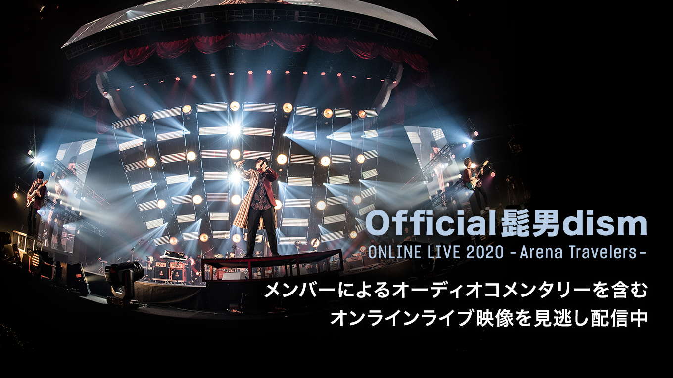 『Official髭男dism ONLINE LIVE 2020 Arena Travelers』ライブ配信動画を無料で視聴する方法まとめ!セットリストも調査!