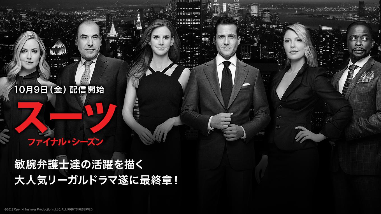 ドラマ『SUITS/スーツ ファイナル・シーズン』見逃し動画配信!1話~最終回を無料視聴する方法!キャスト情報まとめ