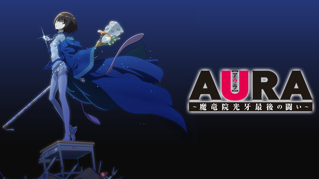 AURA ~魔竜院光牙最後の闘い~