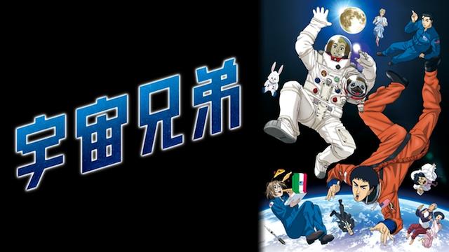 アニメ『宇宙兄弟』無料動画まとめ!1話から最終話を見逃しフル視聴する方法