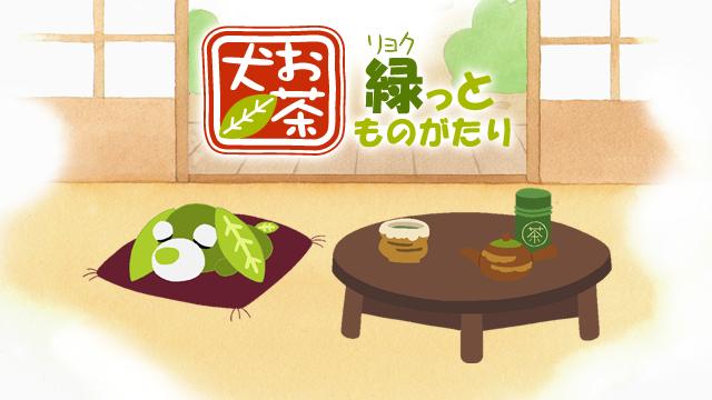 お茶犬~緑(リョク)っとものがたり~
