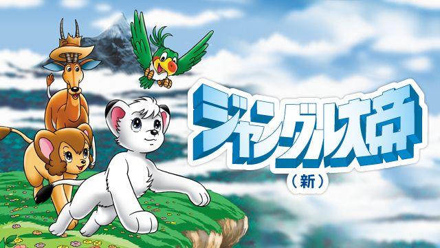 ジャングル大帝(1989年)