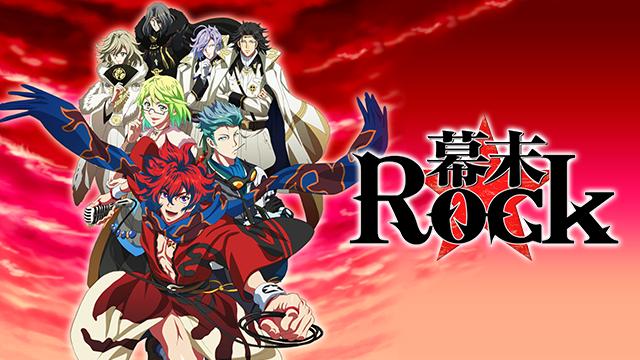 幕末Rock 第12話 超魂(ウルトラソウル)!ロックの夜明けぜよ!の画像