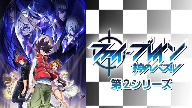 ファイ・ブレイン~神のパズル 第2シリーズ