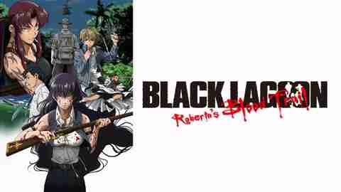 BLACK LAGOON Roberta's Blood Trailのサムネイル