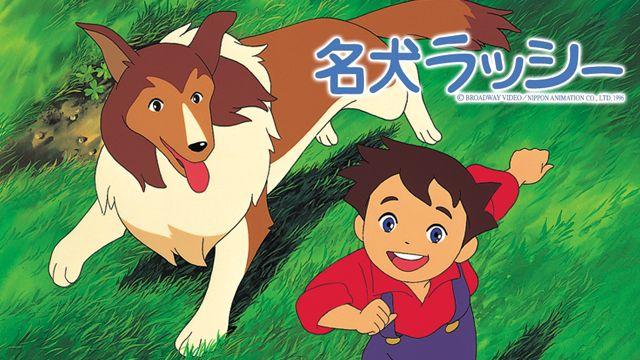 名犬ラッシー(アニメ)