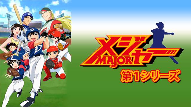 アニメ『メジャー 第1シリーズ』無料動画まとめ!1話から最終話を見逃しフル視聴する方法
