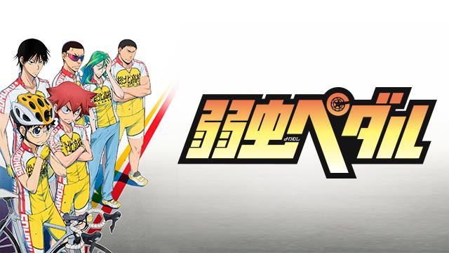 アニメ『弱虫ペダル』無料動画まとめ!1話から最終回を見逃しフル視聴できるサイトは?