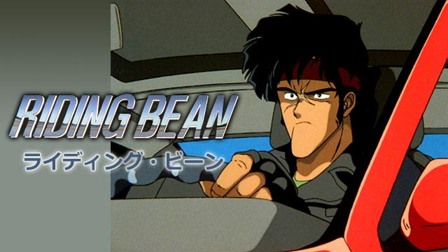 RIDING BEAN ライディング・ビーン