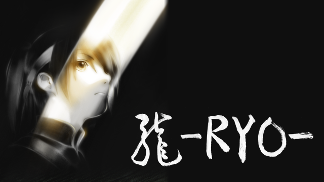 龍-Ryo-