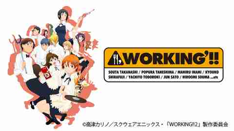 WORKING'!!のサムネイル