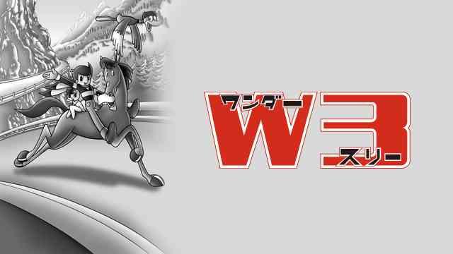 W3(ワンダー・スリー)