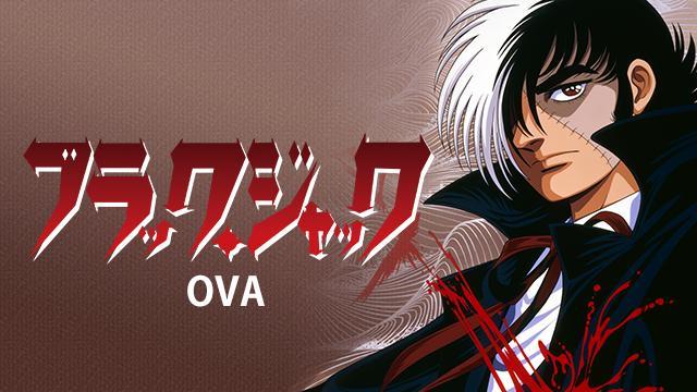 ブラック・ジャック <OVA>