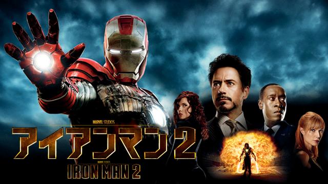 映画『アイアンマン2』動画を無料でフル視聴出来るサービスとレンタル情報!見放題する方法まとめ!