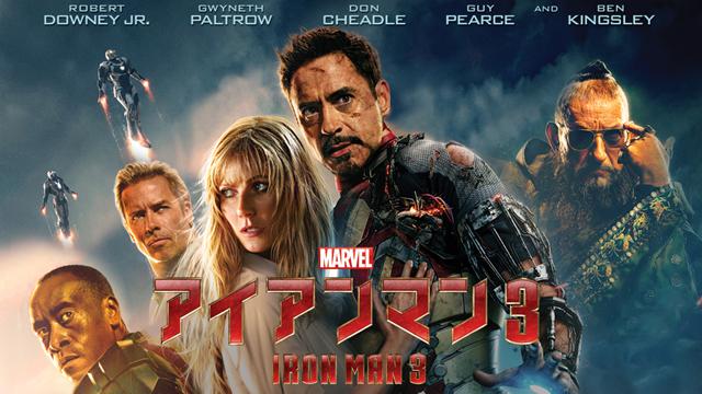 映画『アイアンマン3』動画を無料でフル視聴出来るサービスとレンタル情報!見放題する方法まとめ!