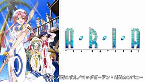 ARIA The NATURALのサムネイル