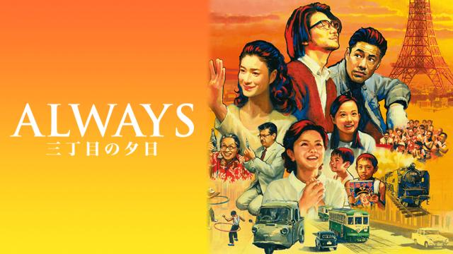 映画『ALWAYS 三丁目の夕日』無料動画!フル視聴できる方法を調査!おすすめ動画配信サービスは?