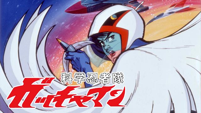 科学忍者隊ガッチャマン