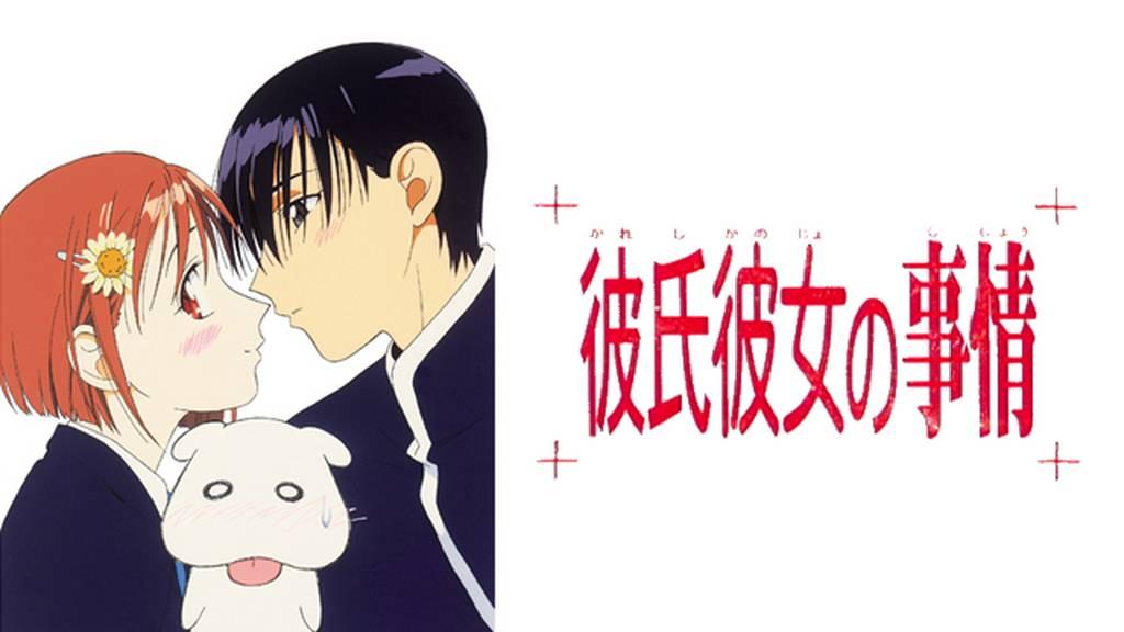彼氏彼女の事情 アニメ 1998年 の動画視聴 あらすじ U Next
