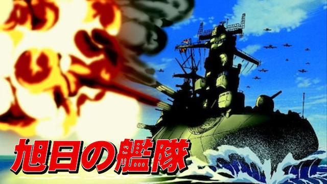 旭日の艦隊