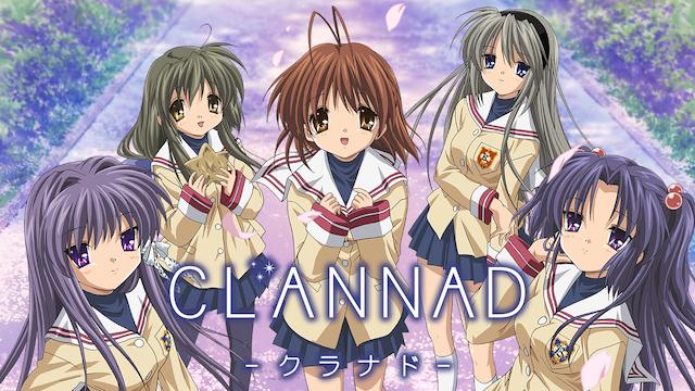 アニメ『CLANNAD』無料動画まとめ!1話から最終回を見逃しフル視聴できるサイトは?