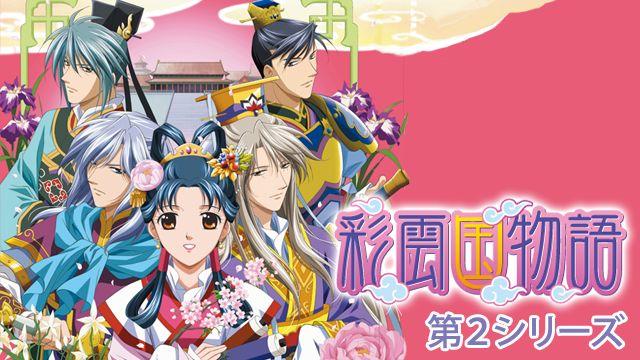 彩雲国物語 第2シリーズ
