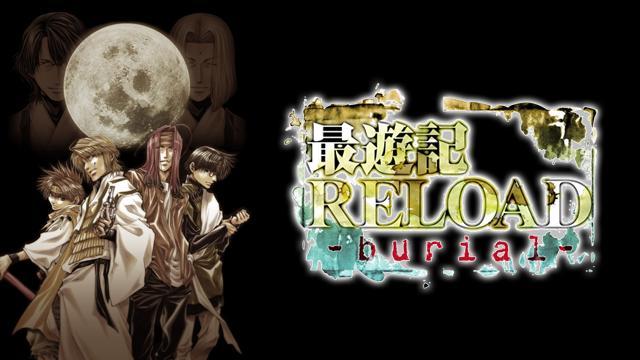 最遊記RELOAD -burial-