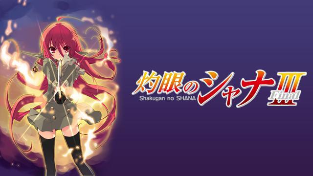 灼眼のシャナIII-FINAL-