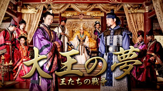 大王の夢~王たちの戦争 第5話の画像