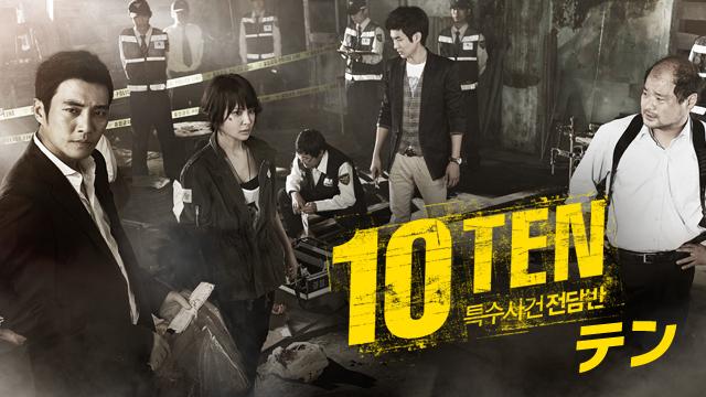 10-TEN 第8話の画像