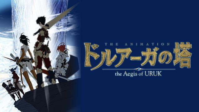 ドルアーガの塔~the Aegis of URUK~