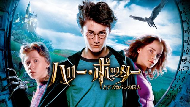 映画『ハリー・ポッターとアズカバンの囚人』フル動画を無料視聴なら動画配信サービス!あらすじ・字幕・吹替まとめ