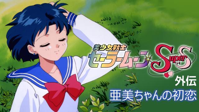 美少女戦士セーラームーンSuperS 外伝亜美ちゃんの初恋